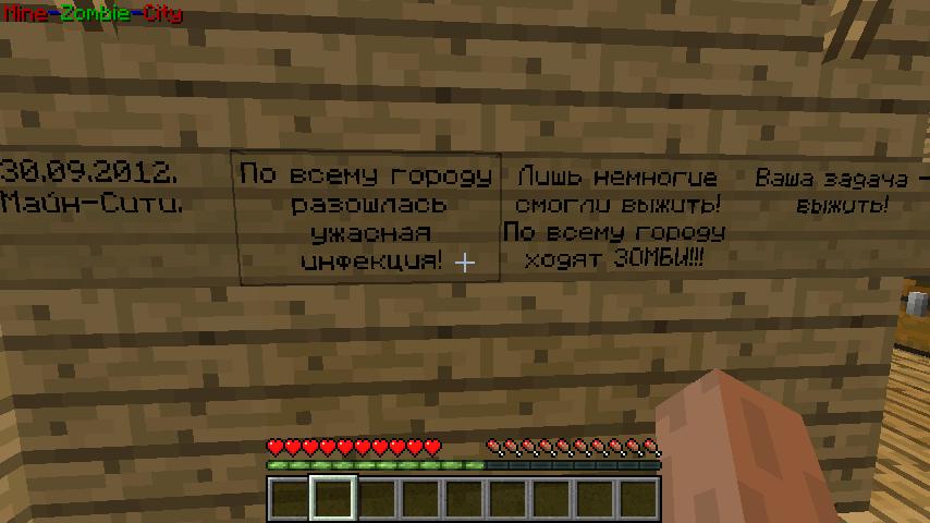 Mine Zombie City v1.1 [1.8.1]